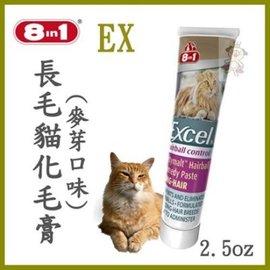 ~GOLD~~120230~美國8in1~EX 長毛貓化毛膏^(麥芽口味^)~2.5oz