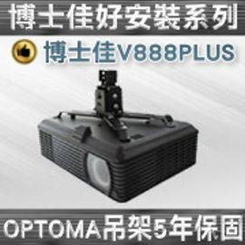博士佳好 系列^(BSG~V888PLUS^)吸頂式萬用吊架~ 於OPTOMA各 投影機