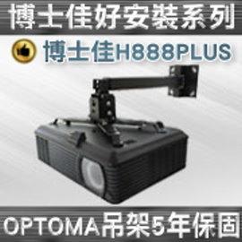 博士佳好 系列^(BSG~H888PLUS^)壁掛式萬用吊架~ 於OPTOMA各 投影機