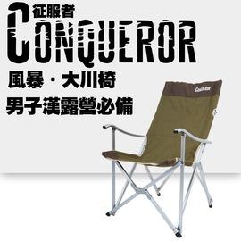 探險家戶外用品㊣NTC30 征服者 CONQUEROR 風暴大川椅  鋁合金 摺疊椅 折疊椅 導演椅 推薦 男子漢必備