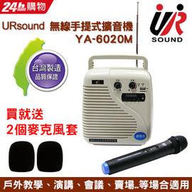 ◤送 2個大麥克風套◢URsound USB/TF無線手提式擴音機 YA-6020M 台灣製∥鋰電池∥音質清晰∥教學 會議演講 賣場..等適用