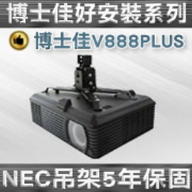博士佳好 系列^(BSG~V888PLUS^)吸頂式萬用吊架~ 於NEC各 投影機
