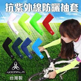 HODARLA 防曬輕涼袖套(自行車 高爾夫 MIT台灣製 籃球 棒球【98250212】≡排汗專家≡