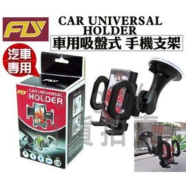 ~PAPA 城~車用吸盤式 手機支架 型 吸盤式車架支架 手機座 360度旋轉手機支架 手