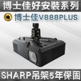 博士佳好 系列^(BSG~V888PLUS^)吸頂式萬用吊架~ 於SHARP各 投影機