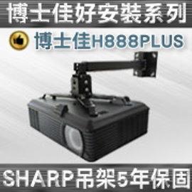 博士佳好 系列^(BSG~H888PLUS^)壁掛式萬用吊架~ 於SHARP各 投影機
