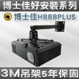 博士佳好 系列^(BSG~H888PLUS^)壁掛式萬用吊架~ 於3M各 投影機