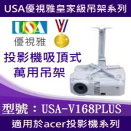 USA~V168優視雅好 系列~FOR acer全系列投影機吸頂式 吊架
