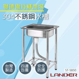 ~聯德爾~中型58公分不鏽鋼水槽 陽洗台 ~ 積點折抵~ ^(不�袗�^)