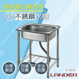 ~聯德爾~大型65公分不鏽鋼水槽 陽洗台 ~ 積點折抵~ ^(不�袗�^)