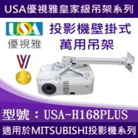 USA~H168優視雅好 系列~FOR MITSUBISHI全系列投影機壁掛式 吊架