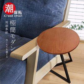 ↘原 880~Cest Chic~Homme質男寓所 小圓桌