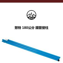 探險家戶外用品㊣NT0801努特 NUIT 180公分藍色 鐵管營柱 套接式 天幕 門廷柱 前廷柱