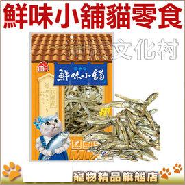 ~ 鮮味小舖.貓咪零食系列35g,貓咪最愛的新鮮好滋味~左側全店折價卷可立即折抵 0利率~