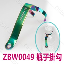 探險家戶外用品㊣ ZBW0049 美國 NITE IZE 瓶子掛勾 外出的好幫手 登山 露營 配件 工具 重複使用 環保便利  收納小物