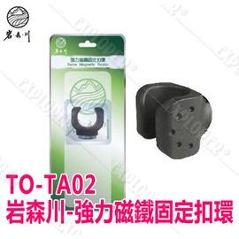 探險家戶外用品㊣TO-TA02 岩森川-強力磁鐵固定扣環 超強磁力 易於吸附於 輕巧方便 配件 工具