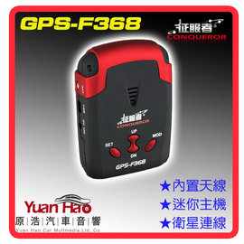 ~CONQUEROR征服者~GPS~F368~單頻~分離式無線雷達測速器~ 更新~汽車用~