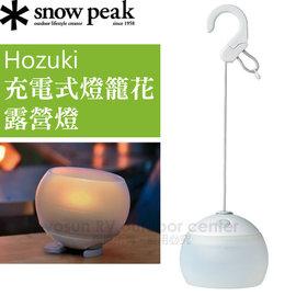 【日本 Snow Peak】充電式燈籠花LED燈(最大亮度100流明).露營燈.小夜燈.桌燈.掛燈/防水IPX4/ES-070WH 白色
