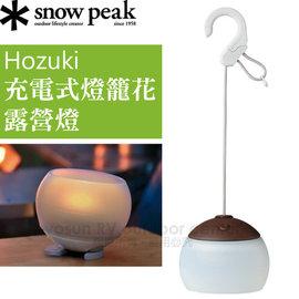 【日本 Snow Peak】充電式燈籠花LED燈(最大亮度100流明).露營燈.小夜燈.桌燈.掛燈/防水IPX4/ES-070BR 棕色