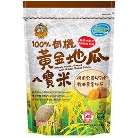 米森 有機黃金地瓜八寶米 900g 包