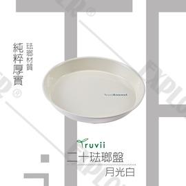 探險家戶外用品㊣SD10071 (月光白) Truvii 趣味 琺瑯盤20CM 個人餐盤 碗盤 盤子 露營 野炊 廚具 餐具