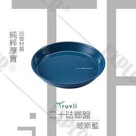 探險家戶外用品㊣SD10072 (波斯藍) Truvii 趣味 琺瑯盤20CM 個人餐盤 碗盤 盤子 露營 野炊 廚具 餐具