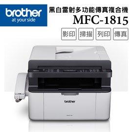 BROTHER MFC~1815黑白雷射傳真複合機∥SOHO 傳真機換機 ∥ 碳匣只要 9