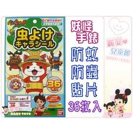 麗嬰兒童玩具館~日本製 BANDAI妖怪手錶-防蚊防蟲貼片.可愛圖案防蚊貼(36枚入)