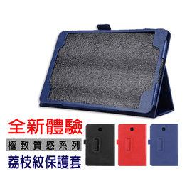 ASUS ZenPad 8.0 Z380KL Z380C 華碩 平板皮套 書本 平板 荔枝