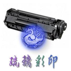 ~琉璃彩印~ HP LJ M1522  M1120 MFP P1505~黑色環保碳粉匣~C