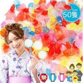 玩具 玩具 日本廟會 夜市 撈魚 遊戲 組合 大金魚50隻+魚網1支【HH婦幼館】