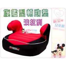 麗嬰兒童玩具館~法拉利Ferrari法國原裝進口-旗艦型輔助墊汽車安全座椅