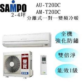 ◣限雙北 運送◥ 冷氣 網SAMPO聲寶 2~4坪 一對一變頻分離式冷暖 AM U~T20