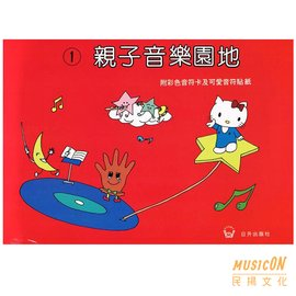 ~民揚樂器~  鋼琴 教材 親子音樂園地 1 學興出版社 GSP優良樂器商
