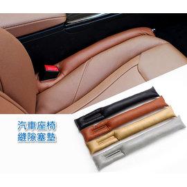 汽車座椅縫隙塞 汽車用品防漏縫保護套 隙縫套 縫隙 車縫塞 防漏塞 汽車隙縫 ^~ 通^~