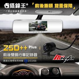 ~禾笙科技~送8G記憶卡 免 ^~ 攝錄王 Z5D  Plus 微曲面後視鏡 5吋螢幕 前