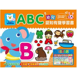 幼福--幼兒認知有聲學習書--ABC (4046-8)    *◎呀呀學語念念美語真有趣!!!*