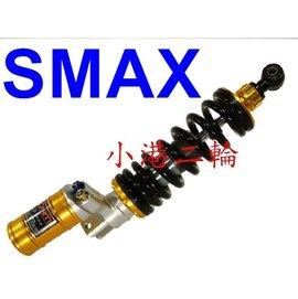 ~小港二輪~DNM D~MAX 後避震 FORCE.SMAX. S~MAX. S MAX