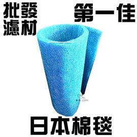 ^~第一佳水族寵物^~ 濾材^~ 棉毯~特級^~生化過濾網 塑膠網 耐酸鹼樹脂濾網 生化過