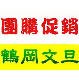 花蓮瑞穗38年老欉鶴岡文旦^(特級品10斤裝 中秋 送禮柚子..鶴岡文旦^(同收件地址^)