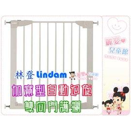 麗嬰兒童玩具館~英國林登 Lindam-加寬型自動迴旋雙向門護欄.安全門欄-可加購延長片