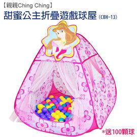 『SL09-16』【CHING-CHING親親】甜蜜公主帳篷球屋+100顆球(彩盒裝) (CBH-13)