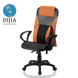 椅子 ▼原 2999~DI JIA~ 紓壓全網電腦椅 辦公椅 椅子