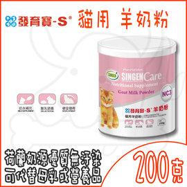 ~汪汪寵物 ~~Haipet 發育寶~S~Care 系列 NC3 貓用羊奶粉 罐裝~200