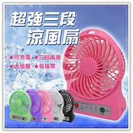 【Q禮品】B2571 三段強力USB風扇/附充電電池/三段式超強風扇/行動電源/充電式/無葉風扇/電風扇/桌扇