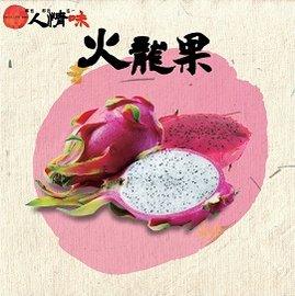 ✨人情味✨ 無毒火龍果 紅肉 白肉~平裝 小顆~五台斤