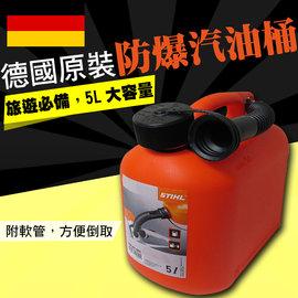 STIHL 攜帶式汽油桶 防爆汽油桶 密封式汽油桶 附軟管固定 備用油桶油箱 手提 好拿取