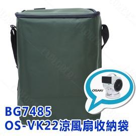 探險家戶外用品㊣BG7485 OS-VK22涼風扇收納袋 裝備袋 工具袋 保護收納袋 打理包 牛津布 多用途收納袋 電風扇