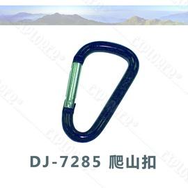 探險家戶外用品㊣DJ-7285 爬山扣 D型環  露營 環島 攀岩 溯溪 #DJ7285