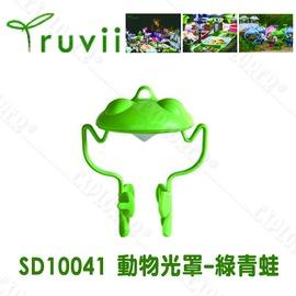 探險家戶外用品㊣SD10041 Truvii趣味動物光罩-綠青蛙 適用可套用於20mm-45mm頭徑之各式手電筒上 可轉成露營燈 桌燈 釣魚燈